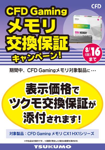 CFDGaming.jpg