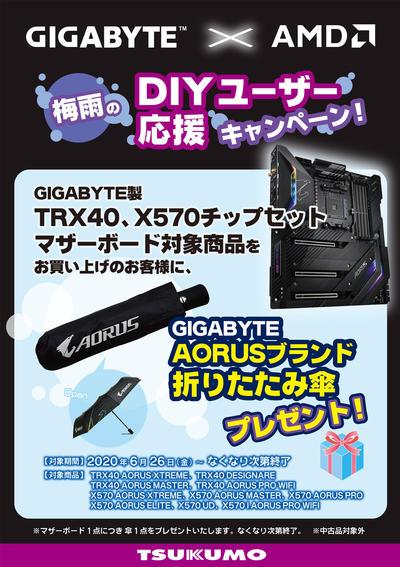 Gigabyte_AMD.jpg