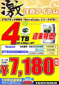 HDD4TBv2.jpg