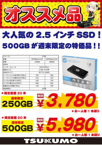 HP_SSD.jpg