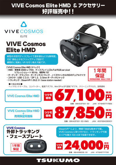 VIVE-Cosmos-Elite-HMD.jpg
