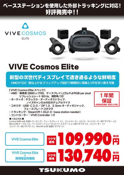 VIVE-Cosmos-Elite.jpg