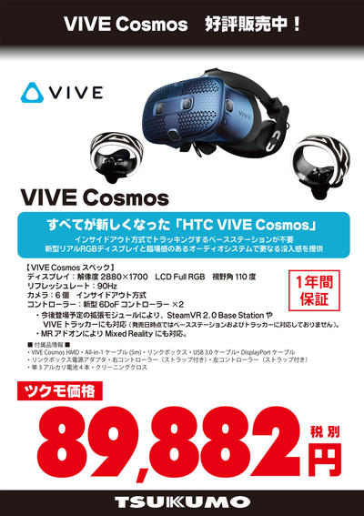 VIVE-Cosmos.jpg