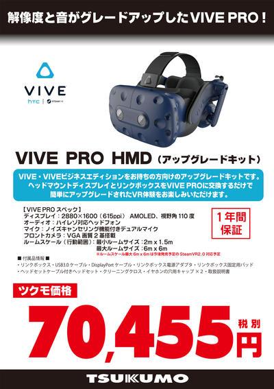 VIVE-Pro-HMD.jpg