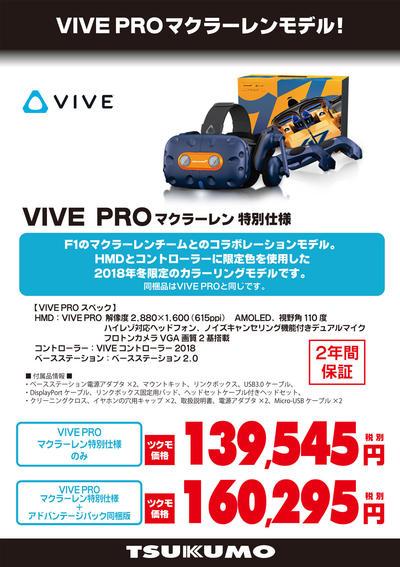 VIVE-Pro-McL.jpg