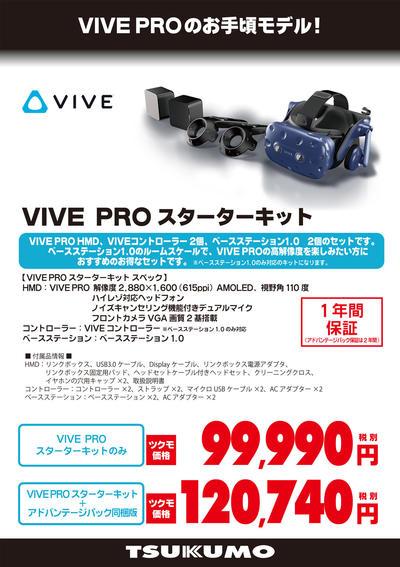 VIVE-Pro-StarterKit.jpg