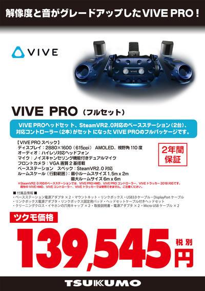 VIVE-Pro-fullset.jpg