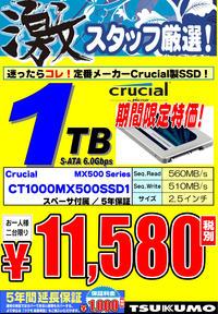 SSD-Cru-1TB.jpg