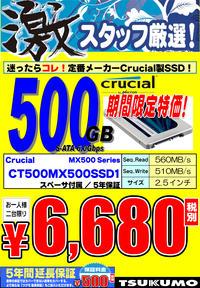 SSD-Cru-500GB.jpg