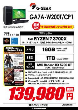 GA7A-W200T_CP1.jpg