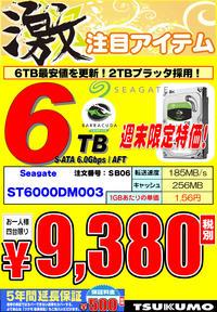 HDD-Sea-6TB.jpg