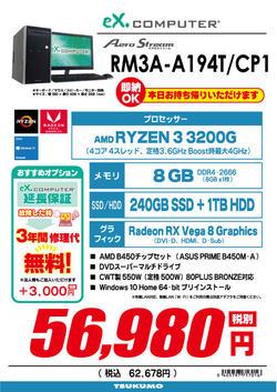 RM3A-A194T_CP1.jpg