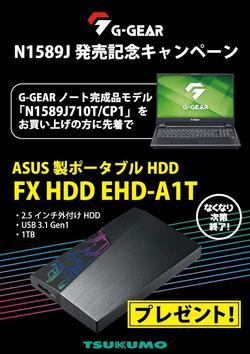 N1589J発売記念キャンペーン.jpg