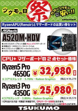 ASRock_A520M-HDV.jpg