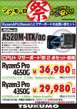 ASRock_A520M-ITX-ac.jpg