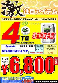ST4000DM004SP.jpg
