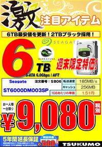 ST6000DM003SP.jpg