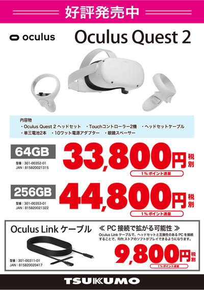 OculusQuest2.jpg
