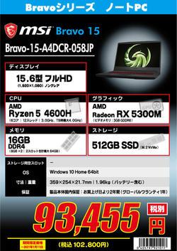 Bravo-15-A4DCR-058JP.jpg