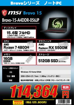 Bravo-15-A4DDR-056JP.jpg