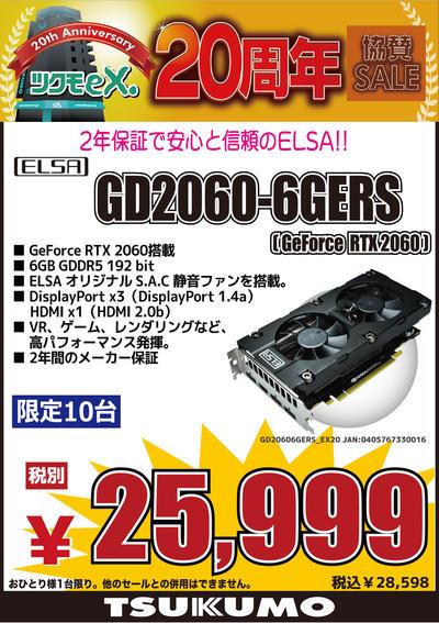 GD2060.jpg