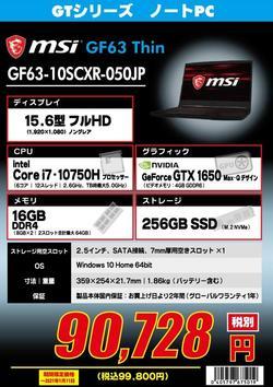 GF63-10SCXR-050JP.jpg