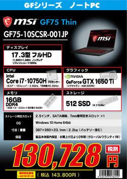 GF75-10SCSR-001JP.jpg