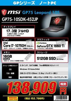 GP75-10SDK-452JP.jpg