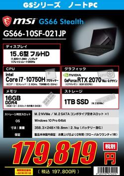 GS66-10SF-021JP.jpg