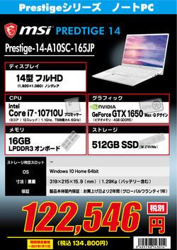 Prestige-14-A10SC-165JP.jpg