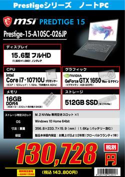 Prestige-15-A10SC-026JP.jpg