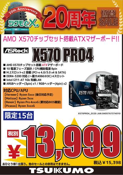 X570_PRO4.jpg