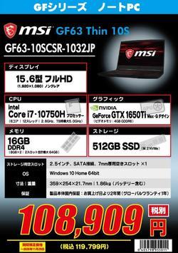 GF63-10SCSR-1032JP修正.jpg
