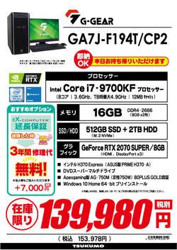 139980_GA7J-F194T_CP2.jpg