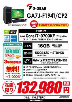 GA7J-F194T_CP2.jpg