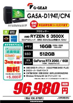 GA5A-D194T_CP4.jpg