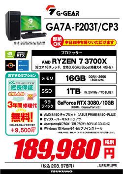 GA7A-F203T_CP3.jpg