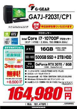 GA7J-F203T_CP1.jpg