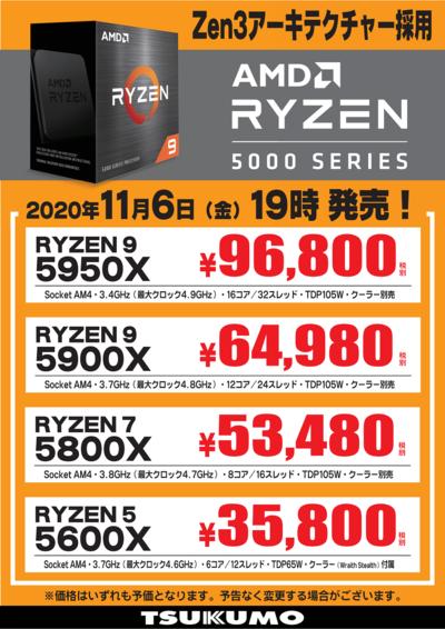 AMD Ryzen 5000 シリーズPOP(OL).png