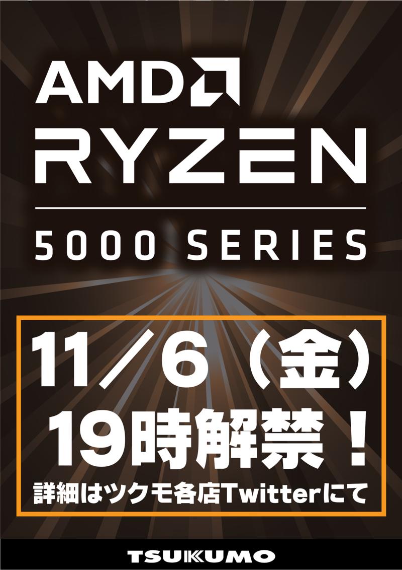 AMD Ryzen 5000 シリーズ解禁(OL) (1).png