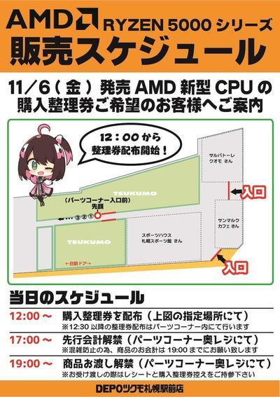 【修正】202011_AMD_RYZEN5000_整理券配布案内.jpg