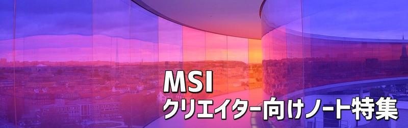 MSINOTEバナー.jpg