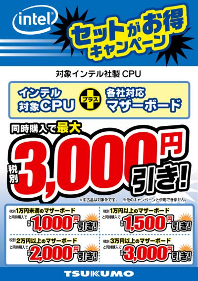 intel3000.png