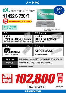 週末特価114800_N1422K-720_T.jpg