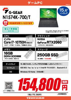 N1574K-700_T.jpg