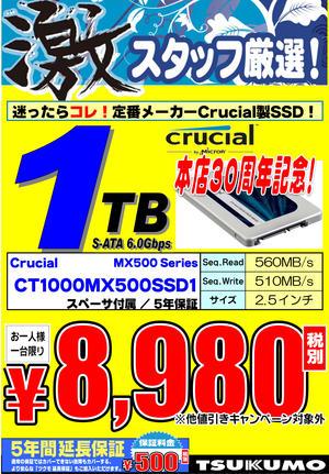 CT1000MX500SSD1.jpg