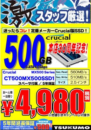 CT500MX500SSD1.jpg