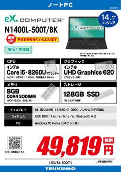 N1400L-500T_BK.jpg