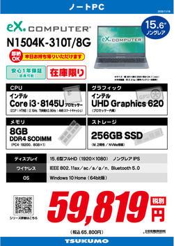 N1504K-310T_8G.jpg