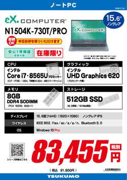 N1504K-730T_PRO.jpg